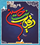سید مهدی میر داماد - سال 1395 - ولادت حضرت رقیه سلام الله علیها - دختر بارون دختر دریا (سرود)