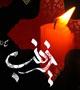حاج مهدی اکبری - سال 1395 - شهادت حضرت زینب سلام الله علیها - عمه جانم عمه جان قد کمانم (زمینه)
