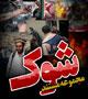 مستند شوک: سرقت مسلحانه در شیراز 1392/2/8