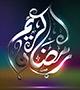 سید رضا نریمانی - سال 1395 - شب هشتم ماه مبارک رمضان - بی بی قابل نداره بشه این سرم فدات (شعر خوانی)