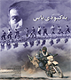فیلم سینمائی به کبودی یاس