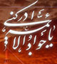 سید مجید بنی فاطمه - سال 1394 - شهادت امام جواد علیه السلام - ظهر عاشورا ، حرم کربلا (واحد)