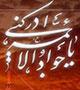 حاج موسی رضایی - سال 1394 - شهادت امام جواد علیه السلام - من گدا زاده خانه باب المرادم (واحد و تک)