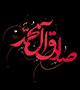 سید مجید بنی فاطمه - سال 1394 - شهادت امام صادق علیه السلام - نشسته ای تو با سر به دامان من (شور)
