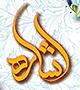 مجموعه برنامه اشاره (معرفی کتاب: ارمیا - نوشته رضا امیر خانی - ارائه دهنده: احسان عبدی پور)
