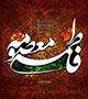 سید مهدی میر داماد - وفات حضرت معصومه سلام الله علیها - سال 1393 - یکی مثل من قطره یکی مثل تو دریا (شور جدید)
