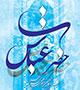 حاج حسین سیب سرخی - سال 1395 - ولادت حضرت اباالفضل علیه السلام - مولانا و قمر الحسین (ع)(سرود)