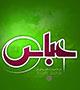 حاج محمدرضا بذری - میلاد حضرت ابالفضل العباس علیه السلام سال 93 - مرد دریا عباس ، یل یلها عباس (سرود)