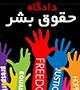 دادگاه حقوق بشر | حمایت از منافقین