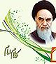 امام خمینی رحمة الله علیه-اعتصام به حبل خدا رمز پیروزی