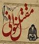 مقتل الحسین سید عبدالرضا مقرّم (گوشه ای از جریان اسارت اهلبیت علیهم السلام و ورود به کوفه)