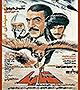 فیلم سینمائی عقابها