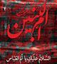 حاج حسین سیب سرخی - وفات حضرت ام البنین سلام الله علیها - یا حسین غریب مادر (شور)