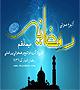 گروه تواشیح میعاد قم - آلبوم رمضانییّه - اللهم لک صمنا