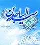 حاج محمدرضا بذری - میلاد امام سجاد علیه السلام سال 1393 - یکی به ما ایرانی ها خبر داد (سرود)