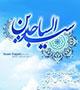 حاج سعید حدادیان - میلاد امام سجاد علیه السلام سال 1393 - یک دو سه چهار پنج شیش گوشه (سرود)