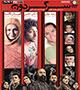 دانلود مستند سرگردون: ارزیابی سینماگران از برنامههای ماهواره (گزیده مستند)