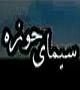 مجموعه مستند سیمای حوزه - این قسمت: حوزه علمیه صدر بازار اصفهان