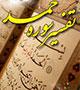 امام خمینی رحمة الله علیه (تفسیر سوره مبارکه حمد جلسه دوم-تصویری)