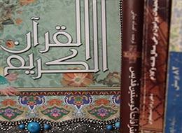 کلیپ تصویری ، انس با قرآن 2