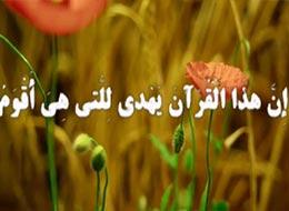 کلیپ تصویری ، جایگاه قرآن در هدایتگری انسان