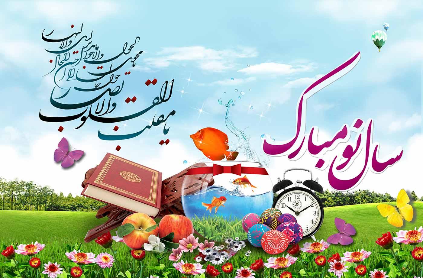 نگاه اسلام به عید نوروز