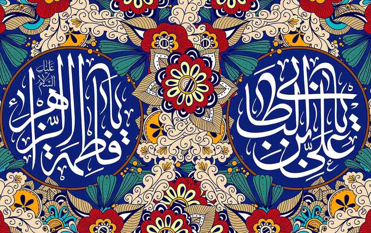 همسرداری به سبک امام علی (علیهالسلام)