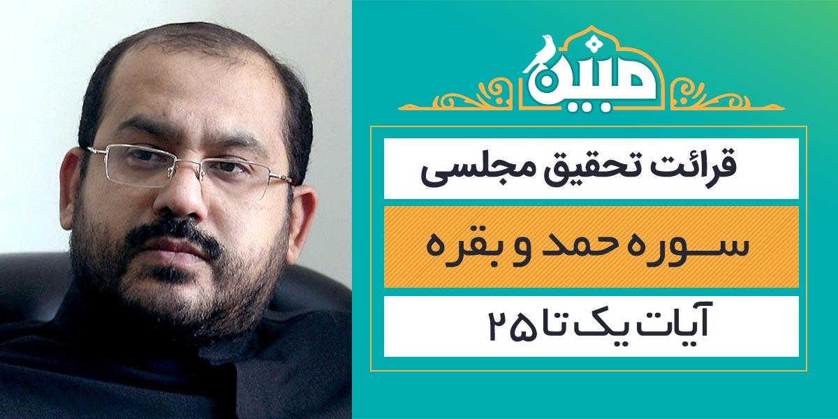 قرائت تحقیق مجلسی؛ کریم منصوری: سوره حمد و بقره 1 الی 25