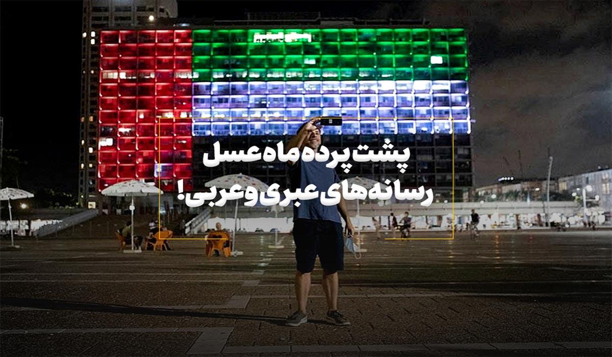 ماه عسل رسانههای عبری و عربی!