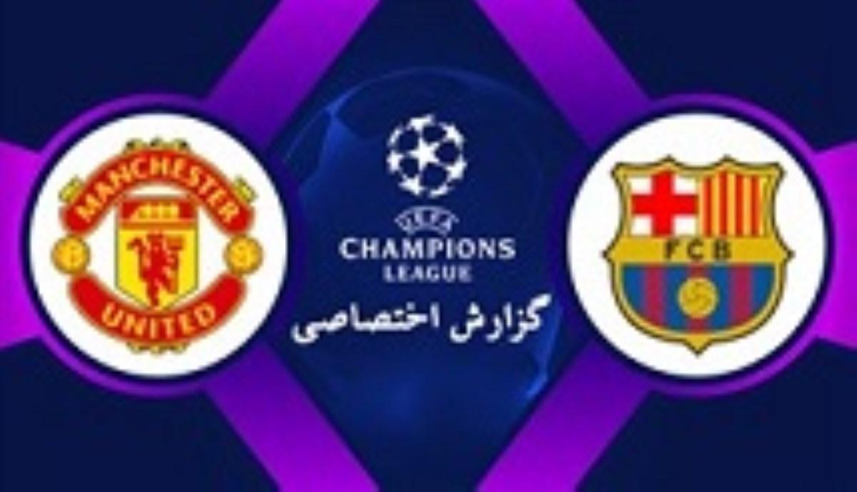 خلاصهبازی بارسلونا 3 - منچستریونایتد 0