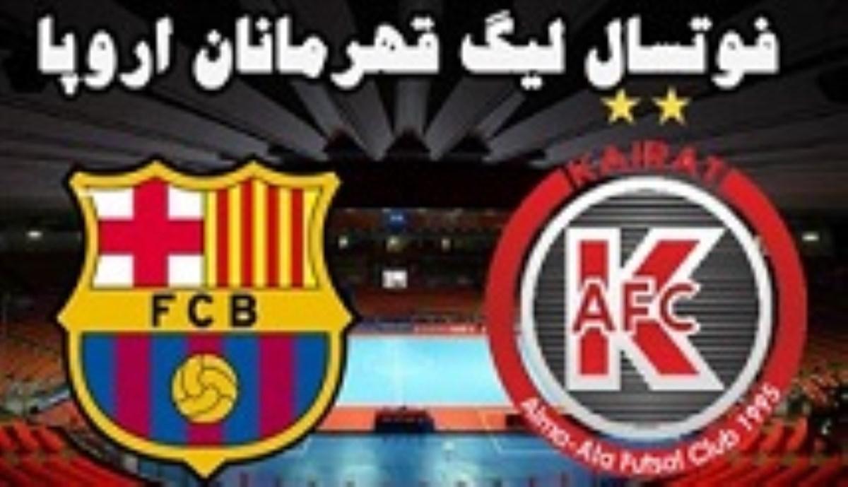 خلاصه بازی غیرت قزاقستان 5 - بارسلونا 2