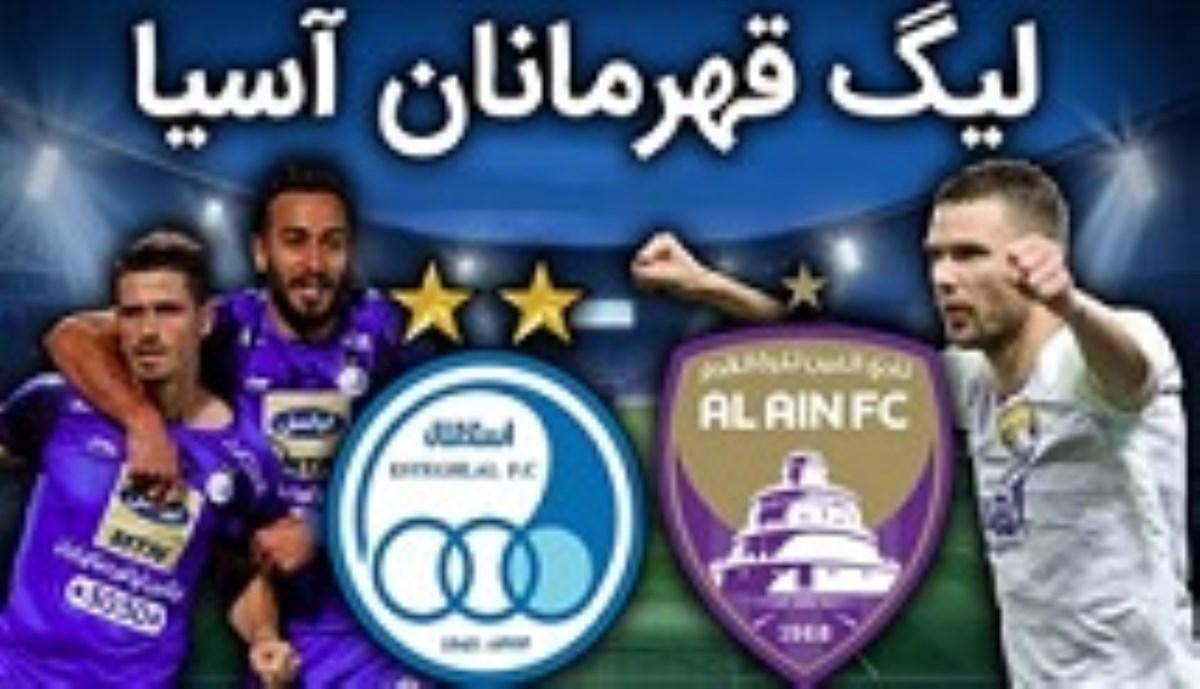 خلاصه بازی العین امارات 1 - استقلال  تهران 2