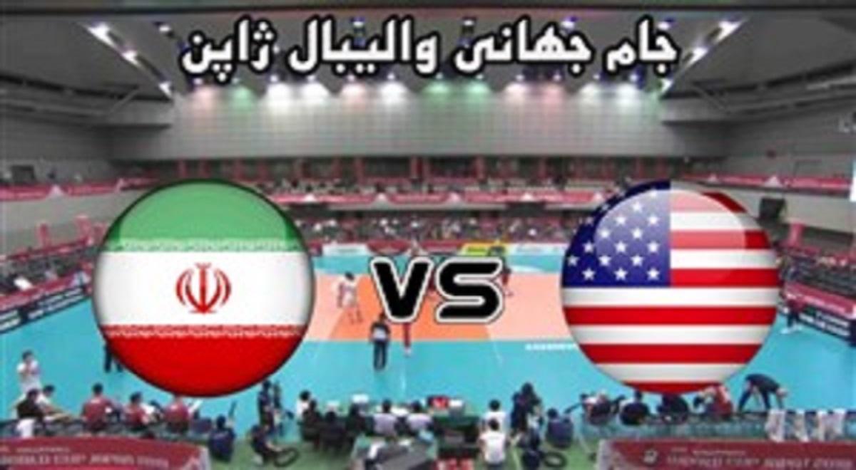 خلاصه والیبال آمریکا 3 - ایران 1 / شکست تحقیرانه ایران