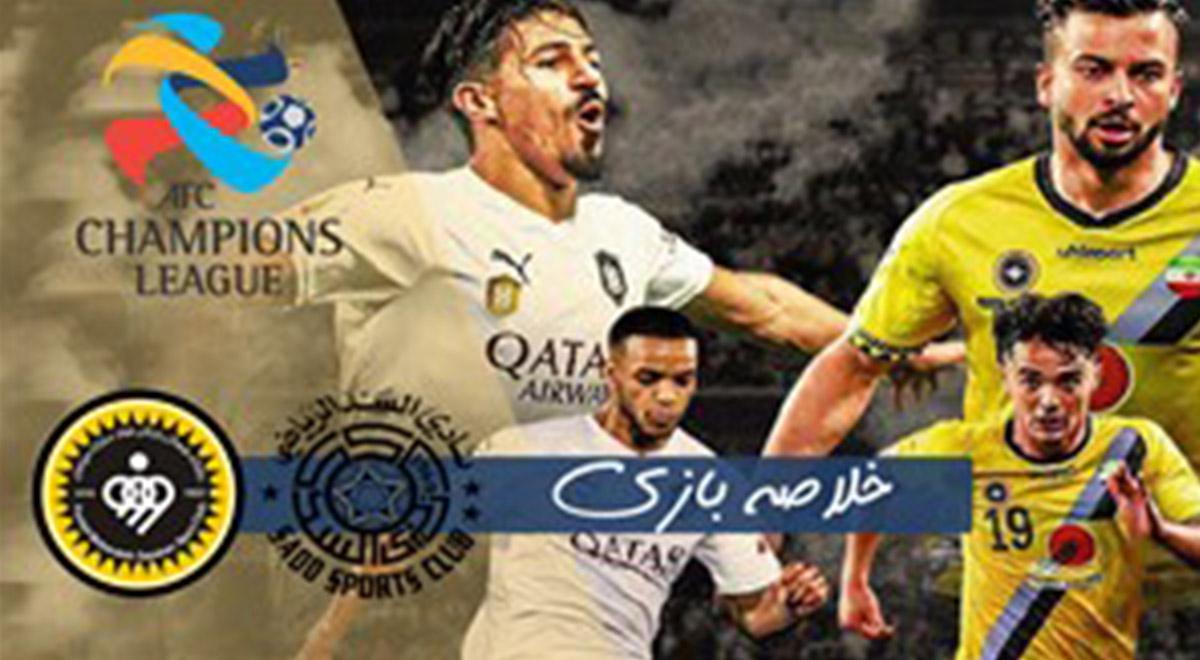 خلاصه بازی فوتبال السد قطر 3 - سپاهان ایران 0