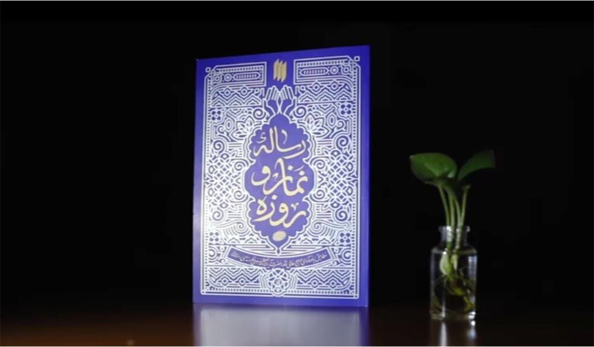 نماهنگ معرفی   رساله نماز و روزه