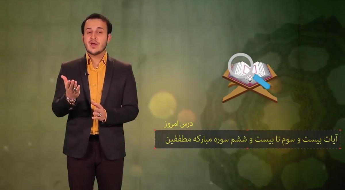 حفظ جزء 30 قرآن کریم   حفظ سوره مطففین / بخش ششم