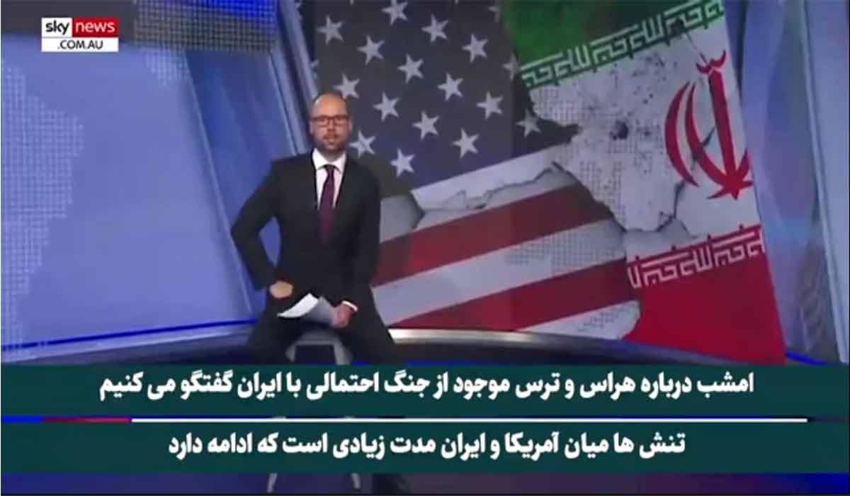 اسکای نیوز: آمریکا نیازمند دشمنی با ایران است!