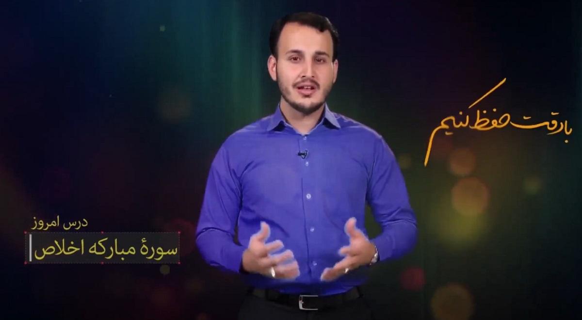 حفظ جزء 30 قرآن کریم   حفظ سوره توحید