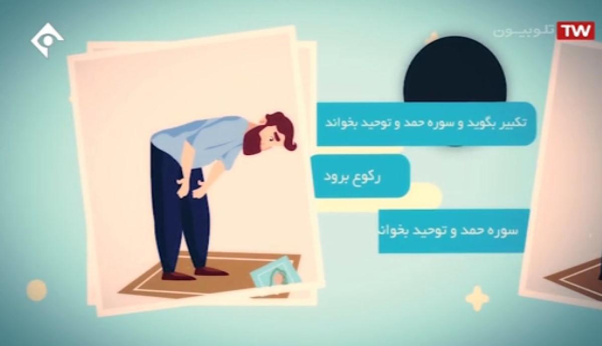 موشن گرافیک | آموزش نماز آیات