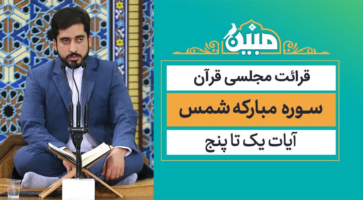 مبین | سوره مبارکه شمس / استاد حسن دانش
