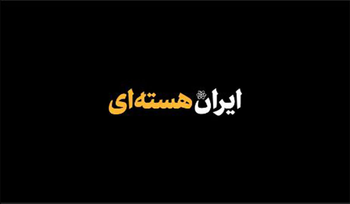 نماهنگ ایران هستهای