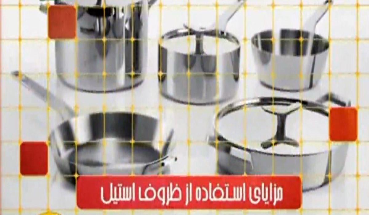 مزایای استفاده از ظروف استیل