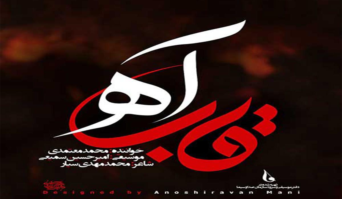 نماهنگ «قاب آه» | محمد معتمدی