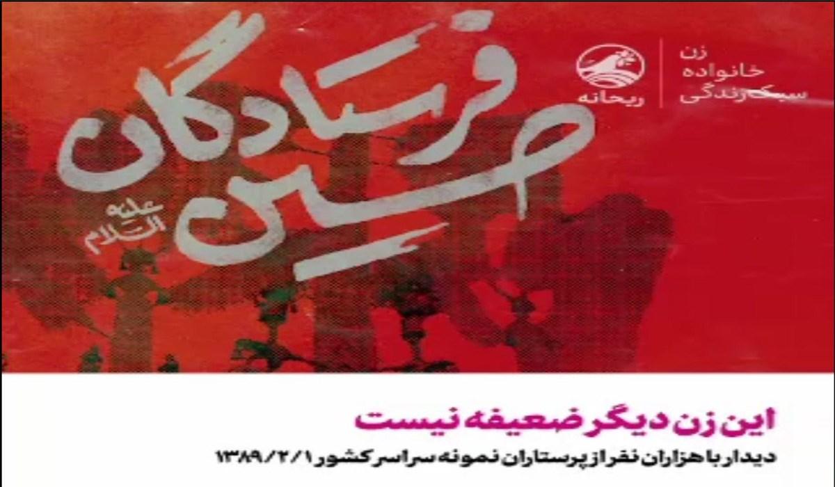 فرستادگان حسین علیه السلام/ این زن دیگر ضعیفه نیست