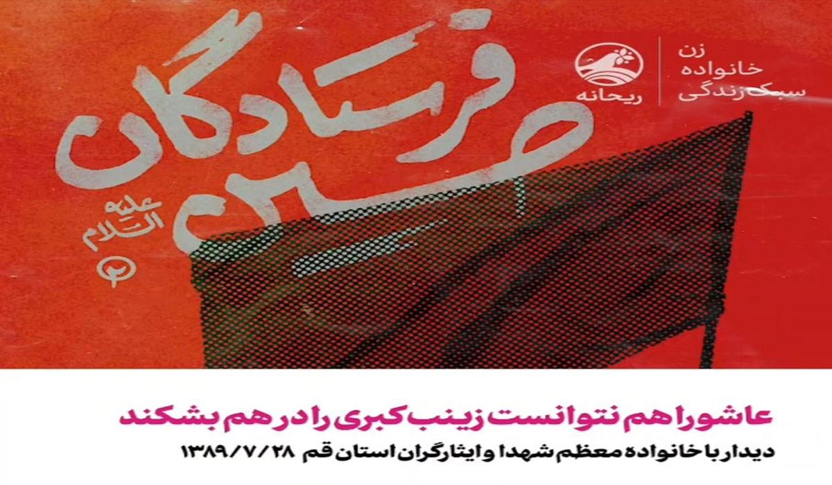 فرستادگان حسین علیه السلام/ عاشورا هم زینب کبری را در هم نشکست