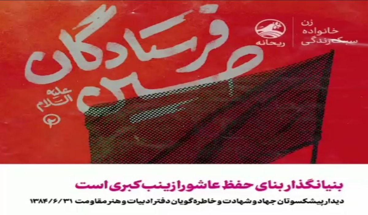 فرستادگان حسین علیه السلام/ بنیانگذار حفظ نهضت عاشورا زینب کبری است
