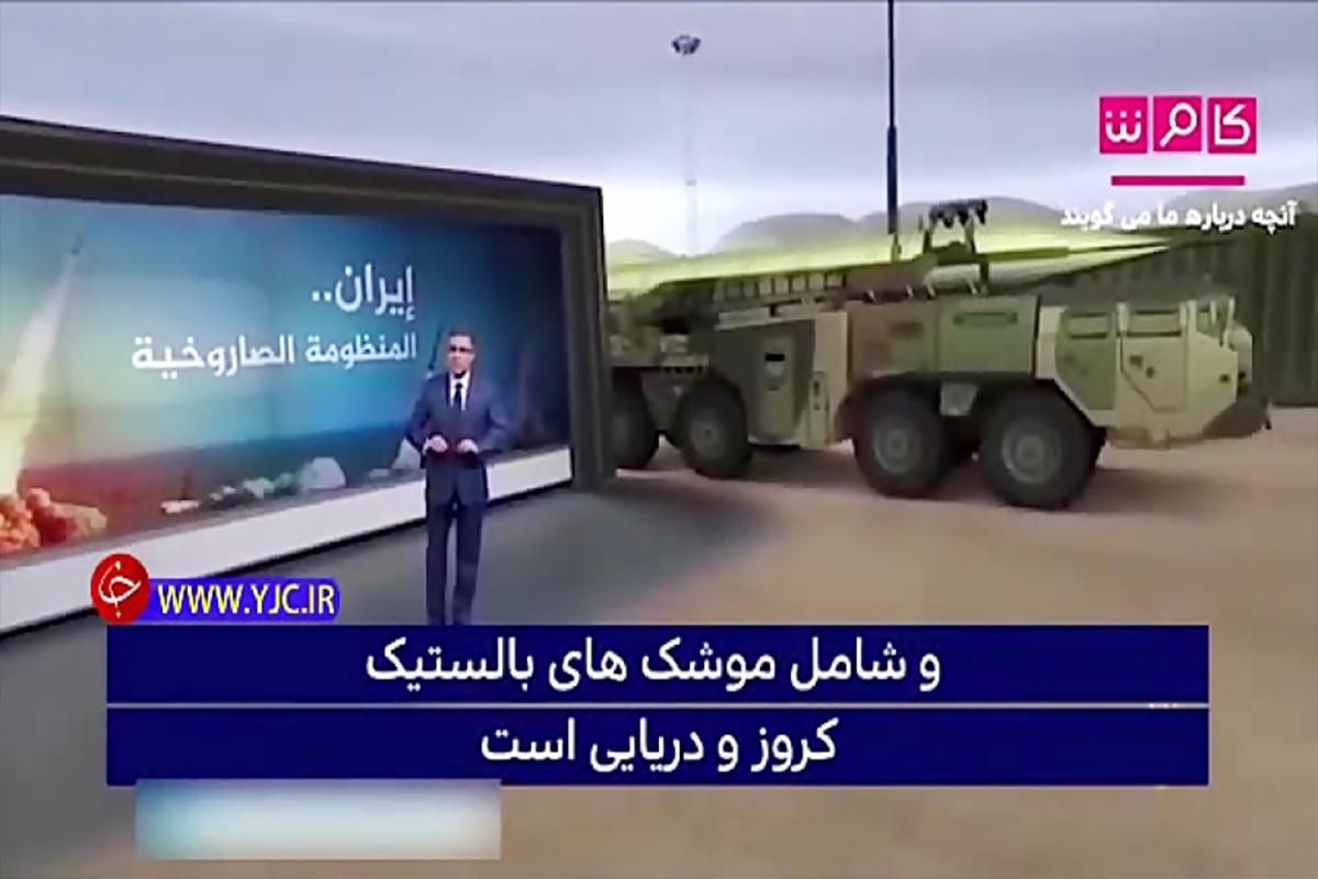 بررسی قدرت موشکی ایران در شبکه الجزیره + فیلم