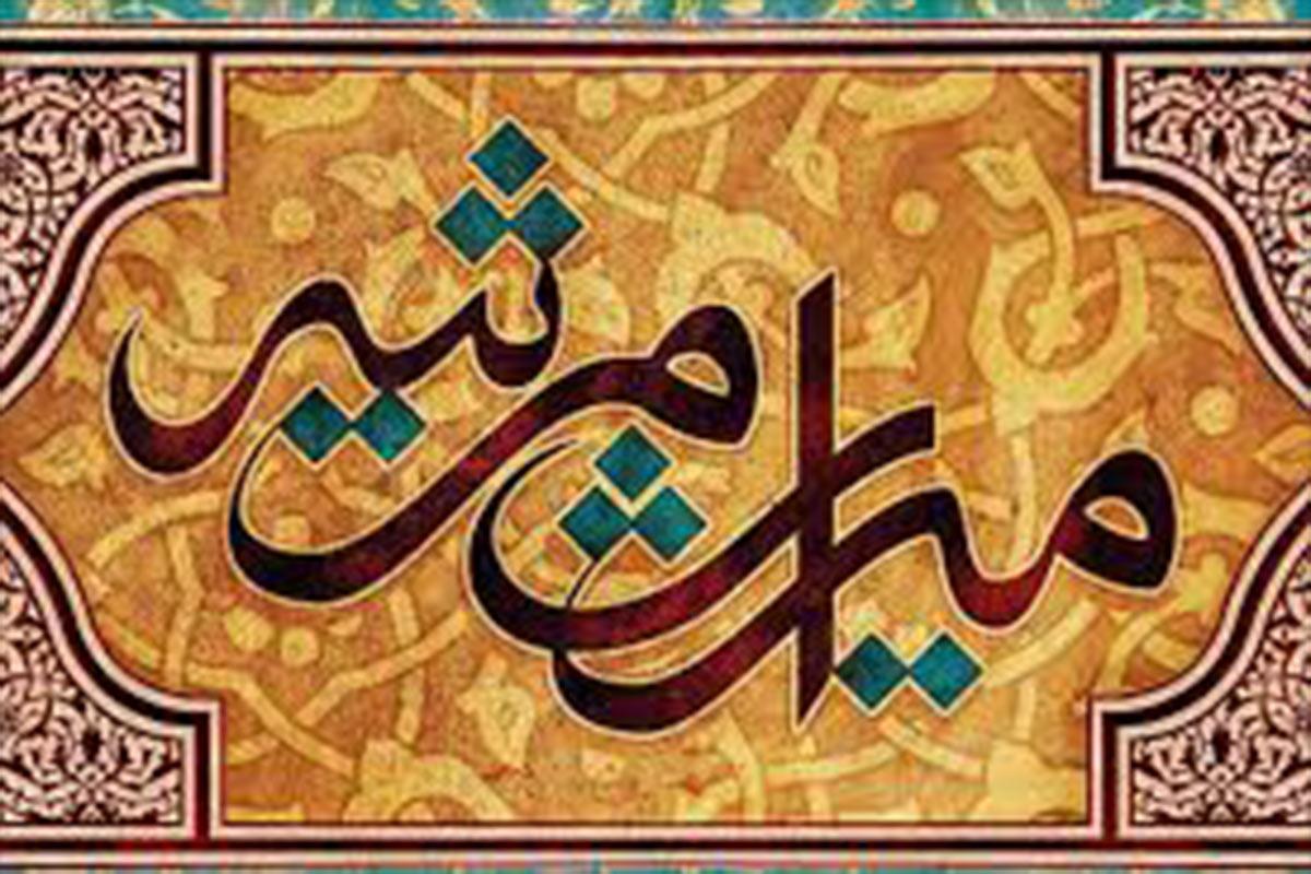 مجموعه مستند داستانی میراث مرثیه/ مرحوم محتشم کاشانی به روایت مهدی امینی