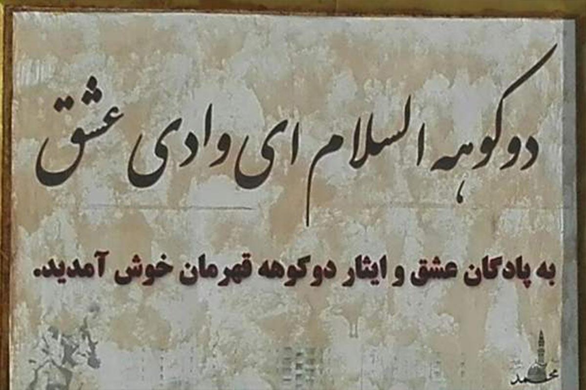 دوکوهه السلام ای خانه عشق/ مداحی خاطه انگیز حاج حسین سازور