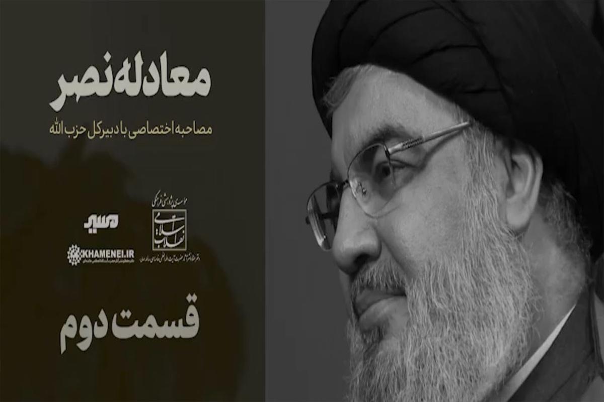 معادله نصر؛ قسمت دوم/ مجموعه ناگفته های سید حسن نصر الله از مراوداتش با مقام معظم رهبری